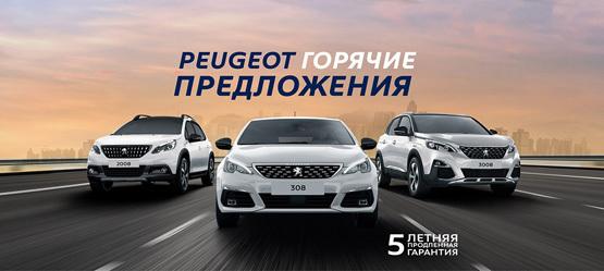 Peugeot cкладские автомобили