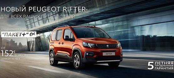 Новый Peugeot Rifter